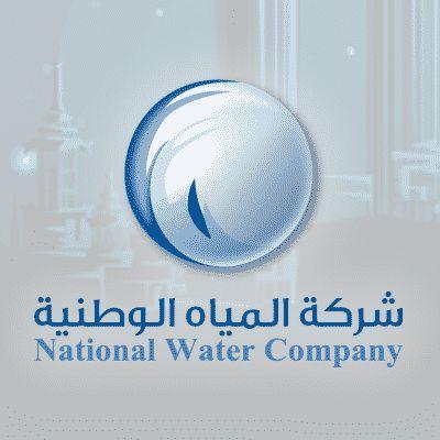 المياه الوطنية توضح المستندات المطلوبة لنقل ملكية العداد