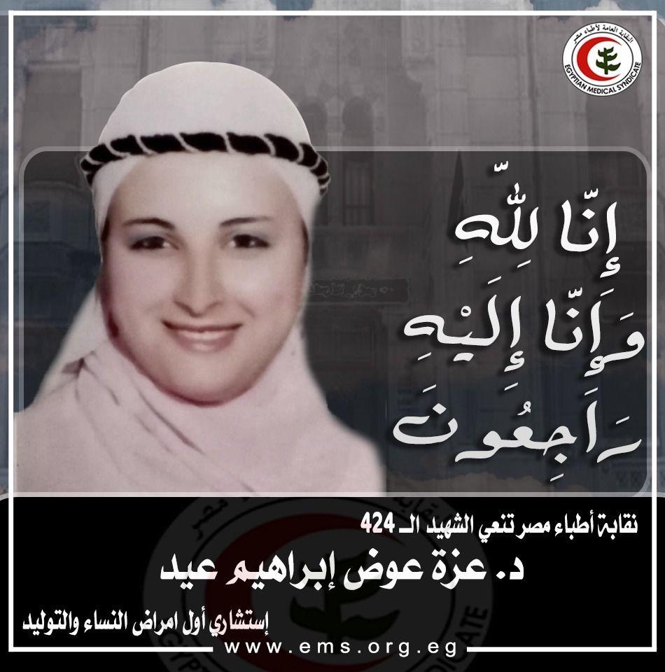 الشهيدة الدكتورة عزة عوض إبراهيم