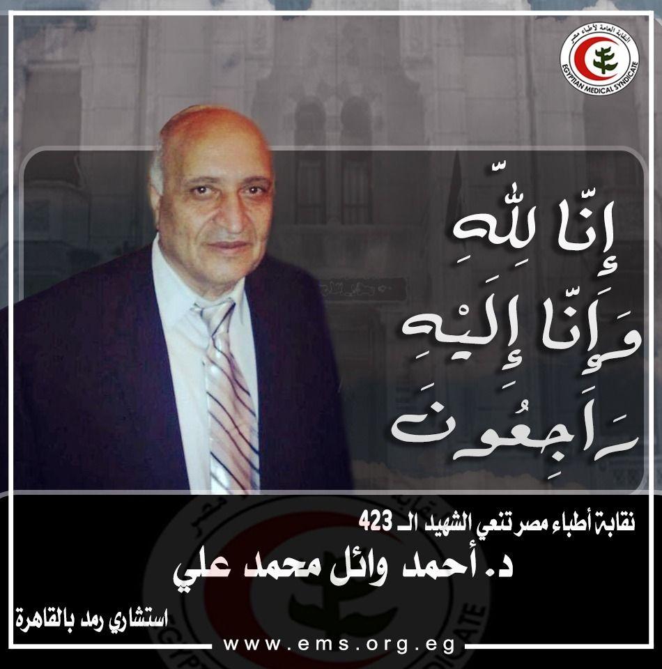 الشهيد الدكتور أحمد وائل محمد علي
