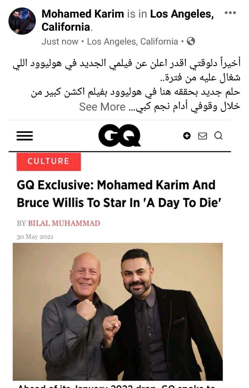 بروس ويليز ومحمد كريم (1)