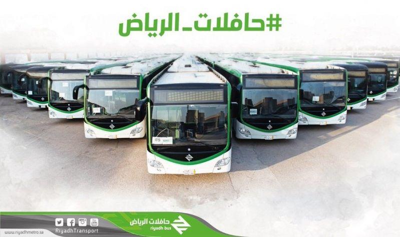 بدء مرحلة التشغيل التمهيدي لمشروع حافلات الرياض - المواطن