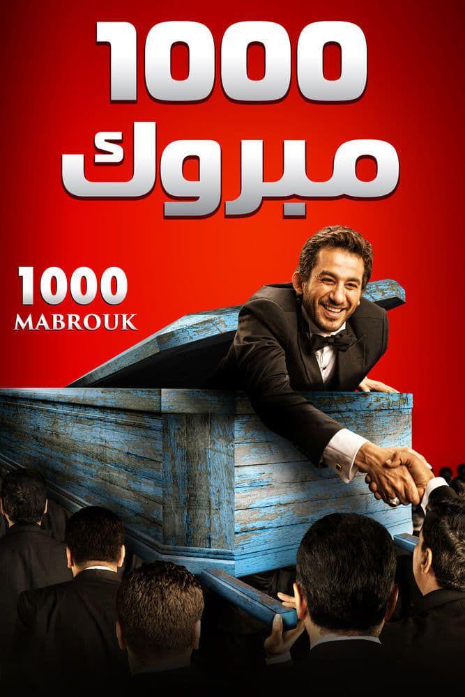 فيلم 1000 مبروك