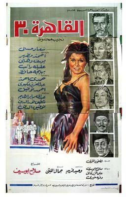فيلم القاهرة 30