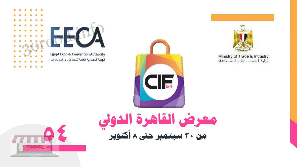 معرض القاهرة الدولى 2021