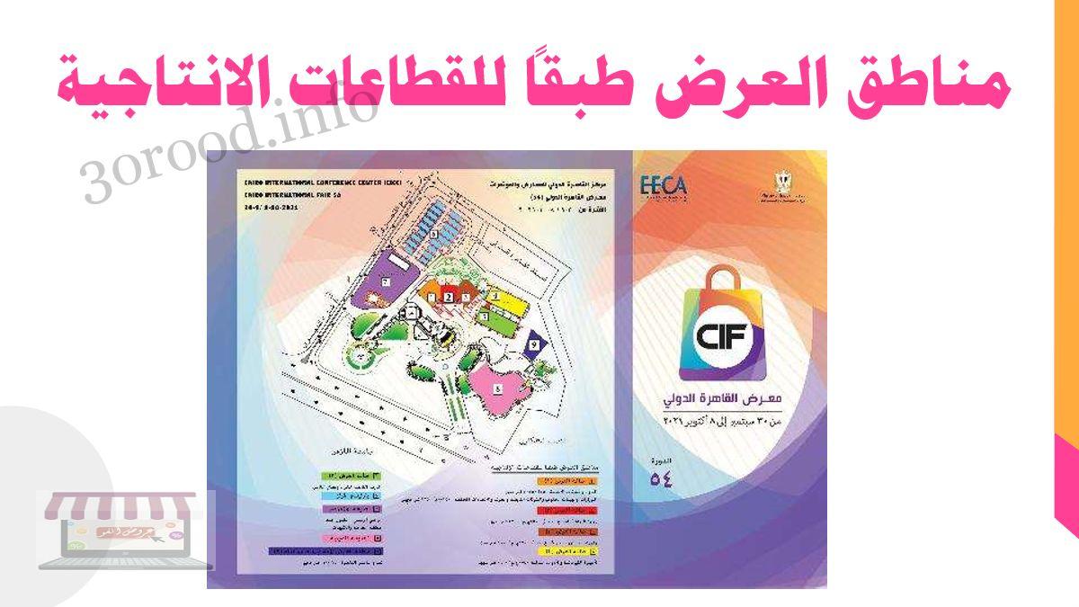 خريطة معرض القاهرة الدولى 2021