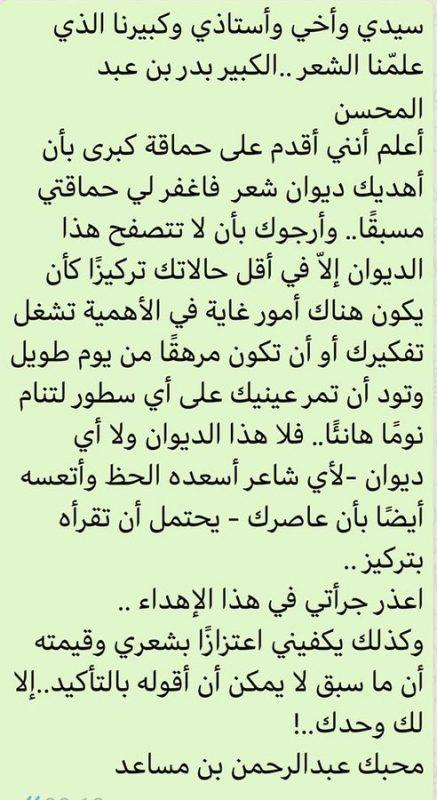 ابن مساعد يهدي ديوانه للأمير بدر بن عبدالمحسن: أكرمني برد طوّق به عنقي - المواطن