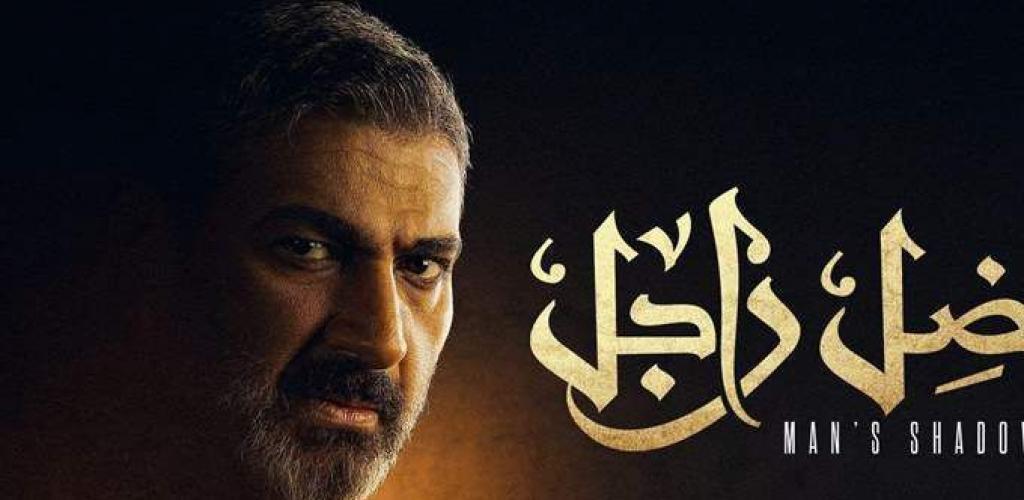 مسلسلات رمضان 2021.. تفاصيل الحلقة الأولى من ضل راجل لياسر جلال