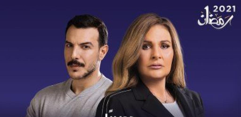 """موعد عرض مسلسل """"حرب أهلية"""" على قناة CBC فى رمضان"""