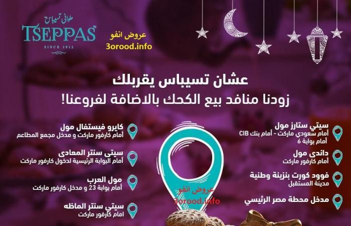 اسعار كحك العيد 2021 من تسيباس