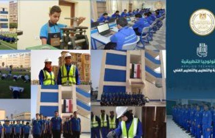 التعليم: استمرار تدريب طلاب مدارس التكنولوجيا التطبيقية على الجدارات