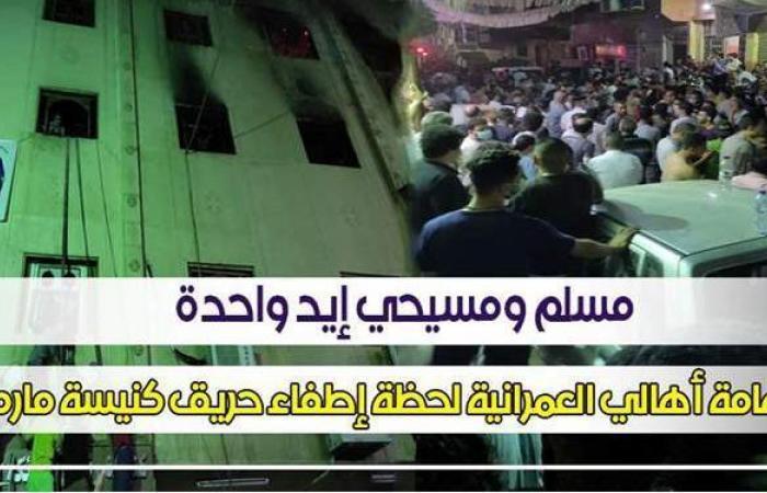 مسلم ومسيحي إيد واحدة.. شهامة أهالي العمرانية لحظة إطفاء حريق كنيسة مارمينا | فيديو
