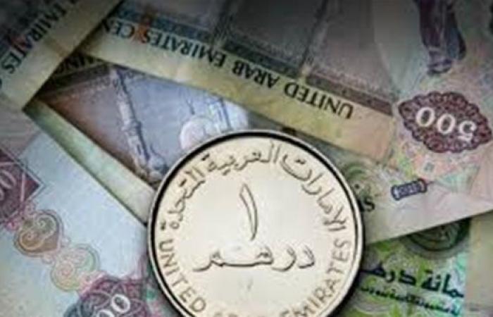 سعر الدرهم الإماراتى اليوم السبت 1-5-2021 أمام الجنيه
