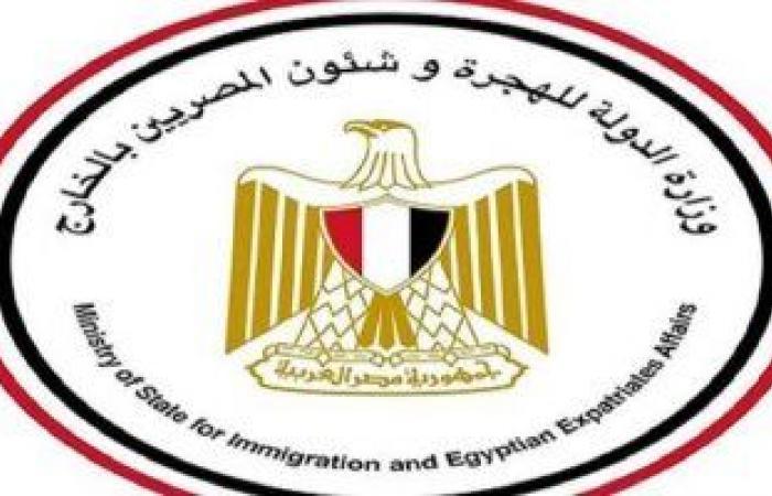 """وزيرة الهجرة تهنئ 3 مصريين حصلوا على وسام """"فارس"""" من ملك هولندا"""