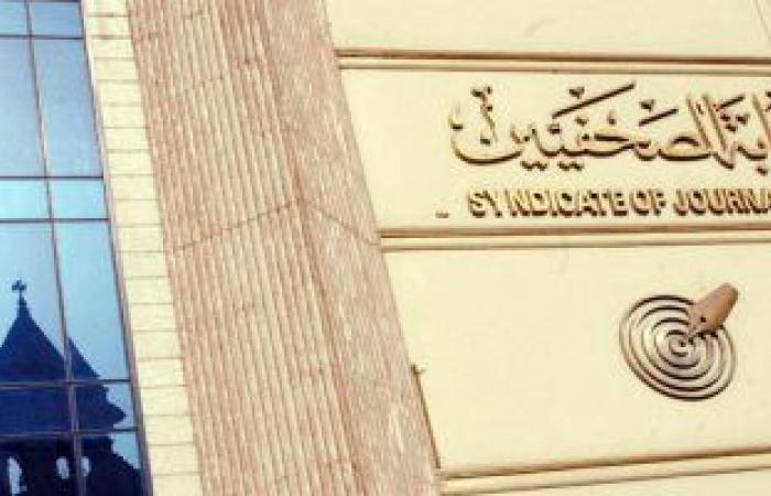 نقابة الصحفيين تعلن مد باب الاشتراك بمشروع العلاج حتى الخميس المقبل