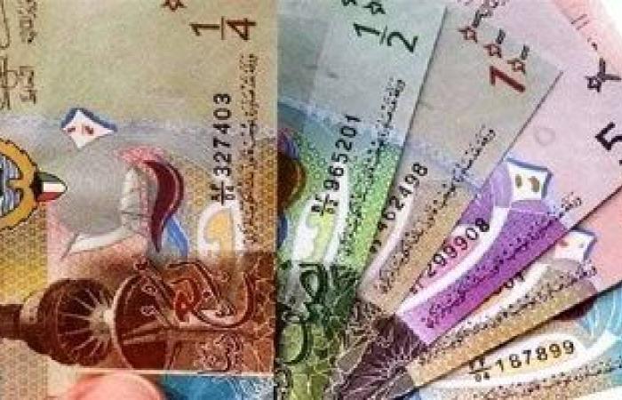 سعر الدينار الكويتى فى مصر اليوم الأربعاء 12-5-2021