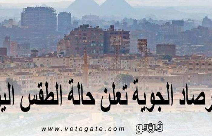 حالة الطقس اليوم السبت 15-5-2021 في مصر