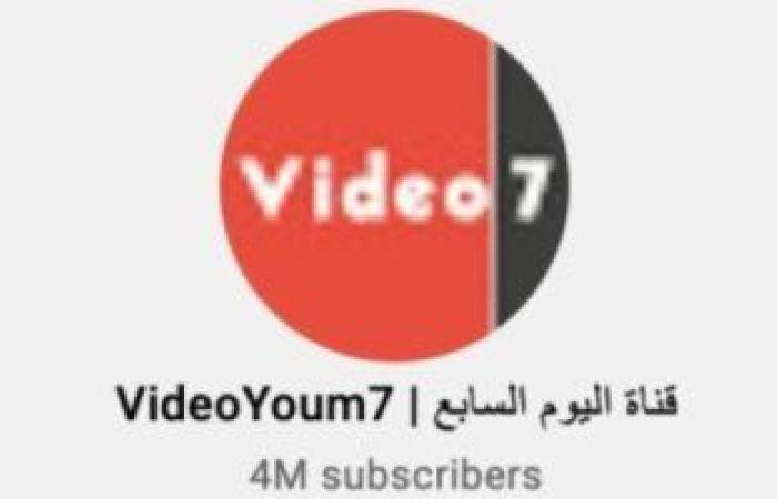 قناة اليوم السابع الرسمية على يوتيوب تتخطى حاجز 4 ملايين متابع