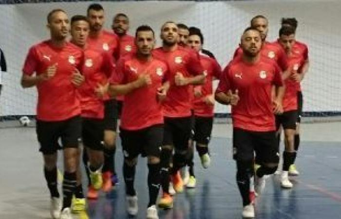 منتخب مصر لكرة الصالات يترقب اليوم قرعة بطولة كأس العالم فى ليتوانيا