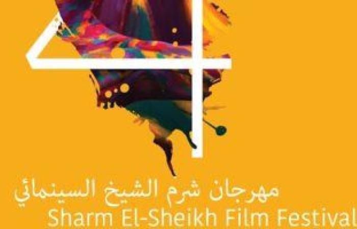 """مهرجان """"شرم الشيخ السينمائى يضع اللمسات الأخيرة للدورة الرابعة"""