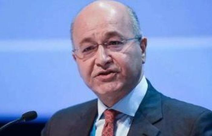 الرئيس العراقى: ندعم إقامة علاقات متوازنة لتخفيف التوترات الإقليمية والدولية