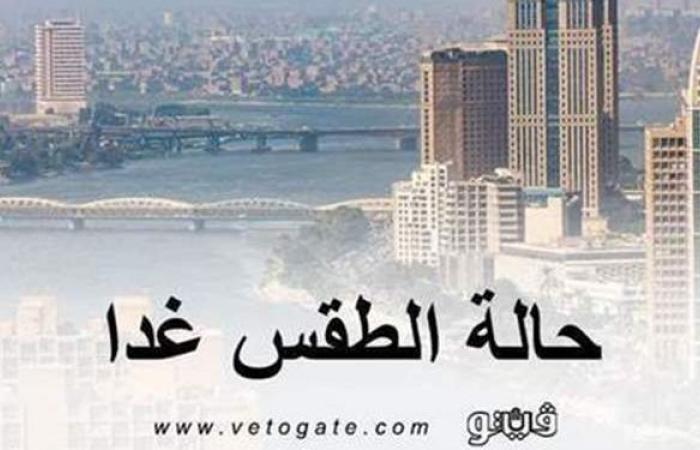 حالة الطقس غدا الخميس 03 -6 -2021 في مصر