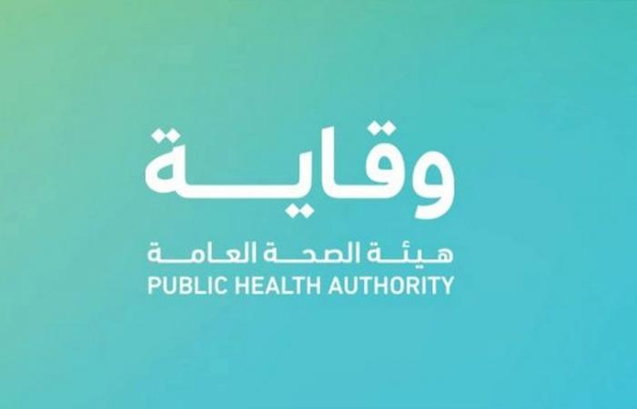 هيئة الصحة توضح المقصود بظهور «محصن» على تطبيق توكلنا