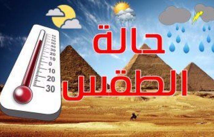 انخفاض فى درجات الحرارة اليوم واضطراب بالملاحة البحرية والعظمى بالقاهرة 33