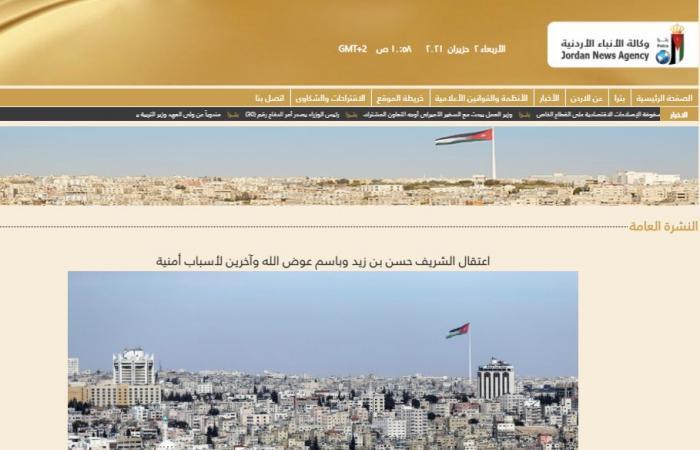 وكالة أنباء الأردن: اعتقال الشريف حسن وباسم عوض الله وإحالتهما للمحاكمة