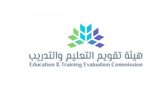 هيئة تقويم التعليم والتدريب تعتمد مؤسستين تعليميتين و41 برنامجًا أكاديميًا