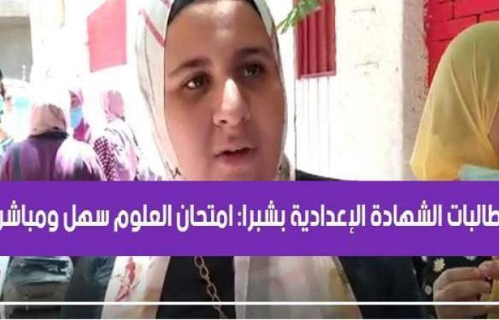 طالبات الشهادة الإعدادية بشبرا: امتحان العلوم سهل ومباشر | فيديو