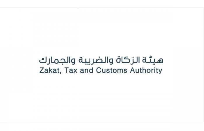 هيئة الزكاة والضريبة والجمارك تعلن مزادًا علنيًّا لبيع «بضائع - سيارات» بالدمام