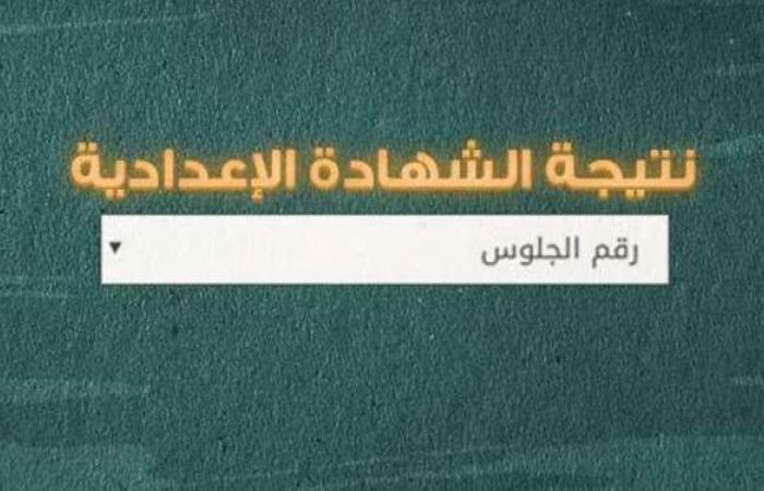 بالاسم ورقم الجلوس.. نتيجة الشهادة الإعدادية 2021 بالإسكندرية