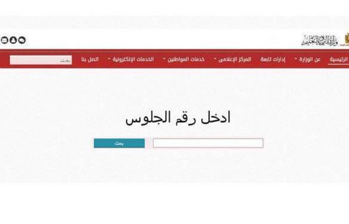 رابط نتيجة الصف الثالث الإعدادي 2021 محافظة الجيزه
