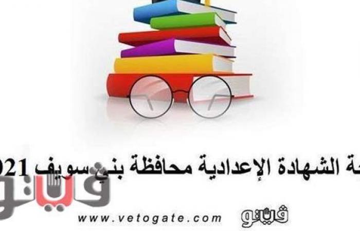 بالاسم ورقم الجلوس.. نتيجة الشهادة الإعدادية 2021 محافظة بني سويف