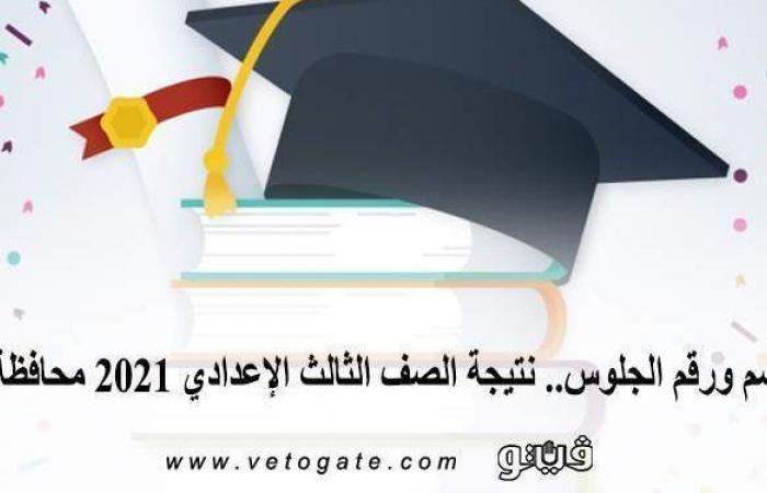 بالاسم ورقم الجلوس.. نتيجة الصف الثالث الإعدادي 2021 محافظة قنا