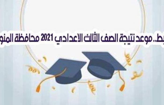 بالرابط.. موعد نتيجة الصف الثالث الإعدادي 2021 محافظة المنوفية
