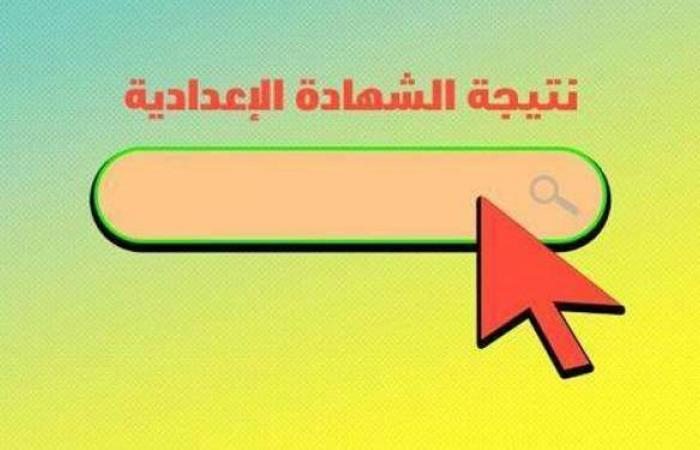 برقم الجلوس.. نتيجة الصف الثالث الإعدادي 2021 محافظة بورسعيد