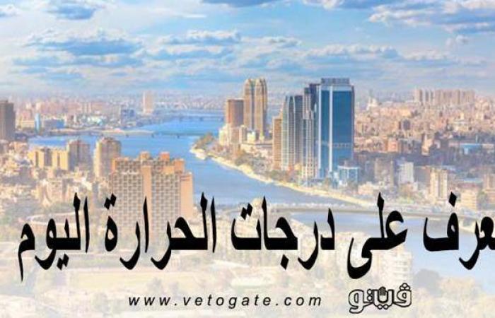 حالة الطقس ودرجات الحرارة اليوم الأحد 20-6-2021 في مصر