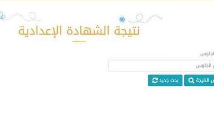 موعد إعلان نتيجة الشهادة الإعدادية 2021 محافظة المنوفية