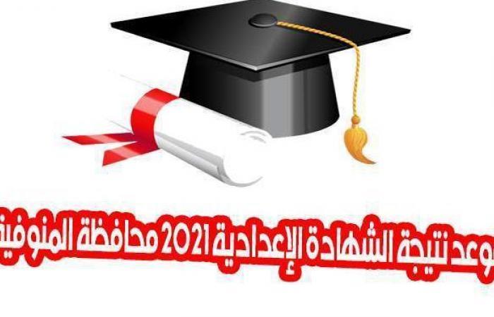 بالرابط.. موعد نتيجة الشهادة الإعدادية 2021 محافظة المنوفية
