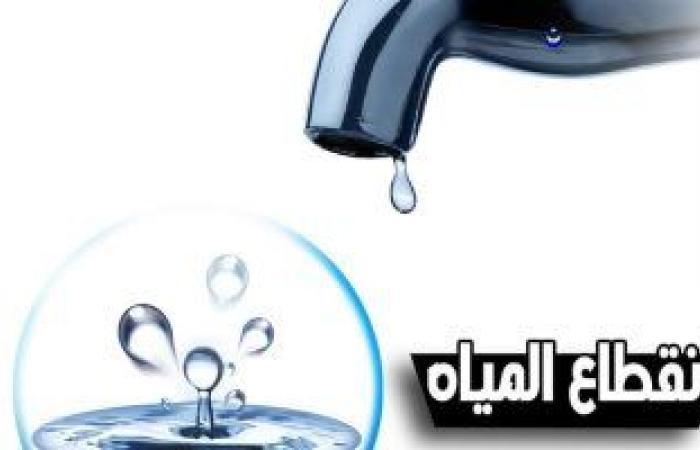 انقطاع المياه عن الرماية وحدائق الأهرام وفيصل بالجيزة لمدة 8 ساعات