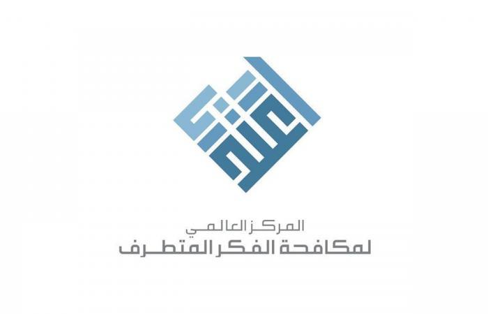 إشادة أممية بمشاركة «اعتدال» في فعاليات الأمم المتحدة لمكافحة الإرهاب