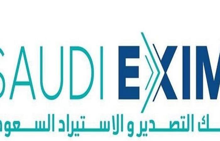 اتفاقية لدعم وتطوير صادرات الشركات العاملة بالسعودية