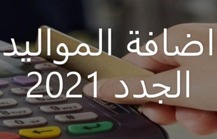 إضافة المواليد الجدد لبطاقة التموين 2021 ومعرفة الأفراد من رابط بوابة مصر الرقمية