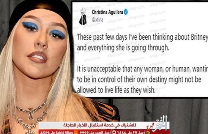 كريستينا أجيليرا تدعم بريتني سبيرز بتغريدة عبر حسابها الرسمي