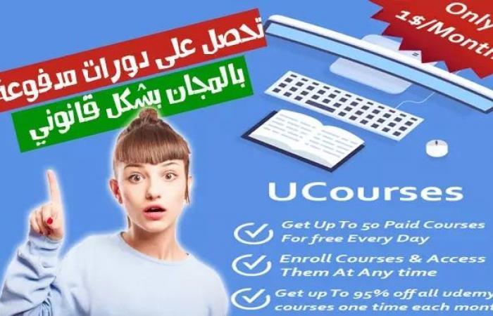 موقع للحصول على دورات وكورسات مدفوعة بالمجان و بشكل قانوني