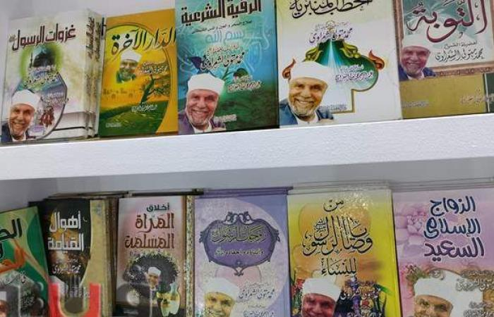 بـ 30 مؤلفا.. «الشعراوي» يزين معرض القاهرة الدولي للكتاب