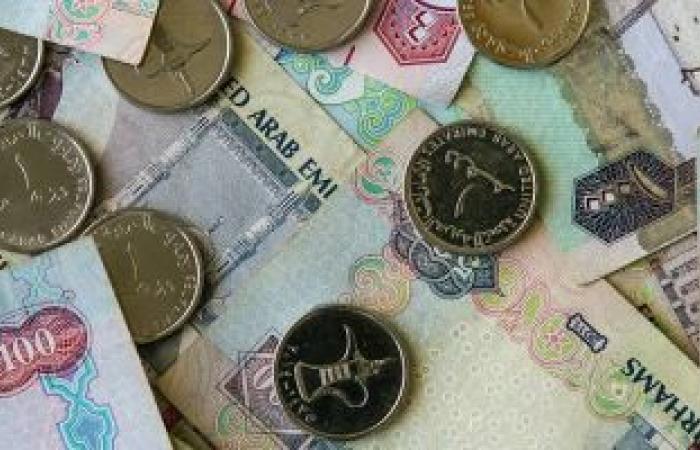 سعر الدرهم الإماراتى اليوم الجمعة
