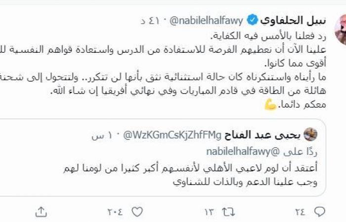 نبيل الحلفاوى يطالب جماهير الأهلى بالتوقف عن انتقاد اللاعبين بعد نقطة بيراميدز