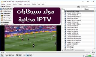 أفضل موقع مولد سيرفرات IPTV مجانية بملفات m3u صالح للتجديد لمشاهدة جميع القنوات العالمية